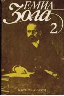 Избрани творби в шест тома - том 2