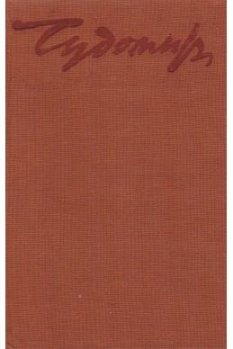 Чудомир: Съчинения в три томa - том 3