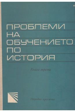 Проблеми на обучението по история книга 3