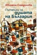 Пътеписи за душата на България