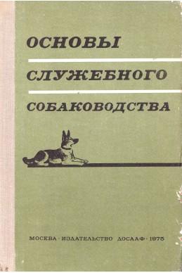 Основы служебного собаководства