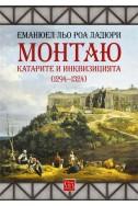 Монтаю: катарите и Инквизицията (1294-1324)