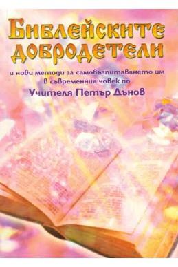 Библейските добродетели
