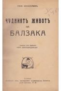 Чудният живот на Балзака
