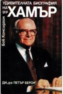 Удивителната биография на д-р Хамър