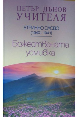 Божествената усмивка - УС, (1940 - 1941)