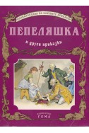 Пепеляшка и други приказки/ Енциклопедия на златните приказки