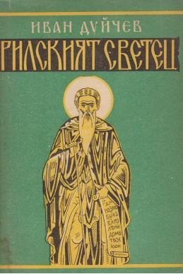 Рилският светец и неговата обител