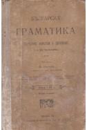 Българска граматика- Звукословие, видословие и правописание