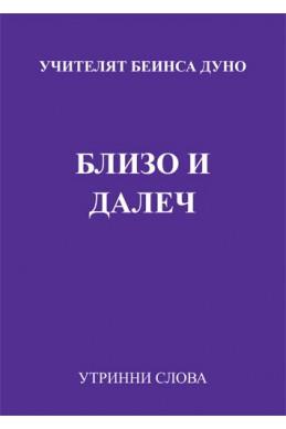 Близо и далеч- УС, годинаXI, (1941 - 1942) том2