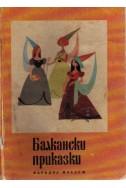 Балкански приказки