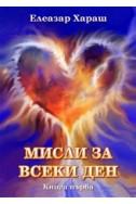 Мисли за всеки ден  Елеазар Хараш книга 1