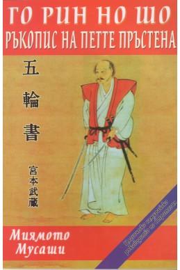 Ръкопис на петте пръстена: Го Рин Но Шо