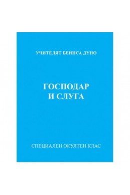 Господар и слуга - МОК, година XV, (1935 - 1936) том 1