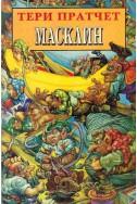 Номите - книга 1: Масклин