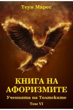 Книга на афоризмите.  Ученията на Толтеките/ том 6