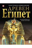 Илюстрована енциклопедия – Древен Египет