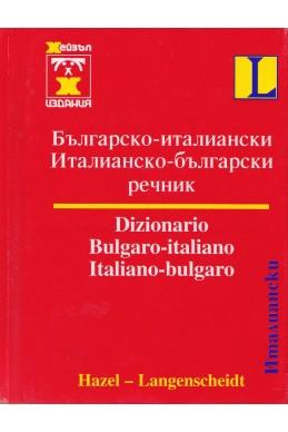 Българско-италиански / Италианско-български речник