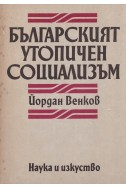 Българският утопичен социализъм