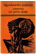Африкански разкази - притчи от дръга земя