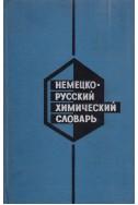 Немецко-русский химический словарь