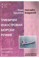 Триезичен илюстрован морски речник - български,английски,руски