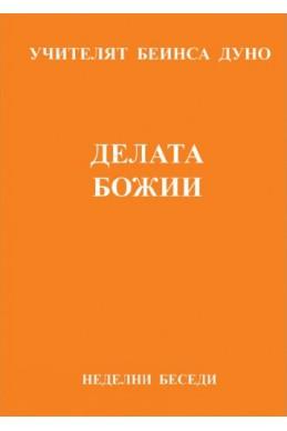 Делата Божии - НБ, серия ХІІІ, том 3, 1930 г.