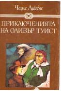 Приключенията на Оливът Туист