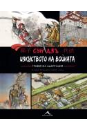 Изкуството на войната: Графична адаптация
