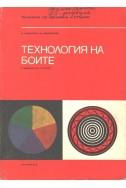 Технология на боите Учебник за 4. курс на техникумите по керамика и стъкло
