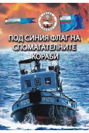 Под синия флаг на спомагателните кораби