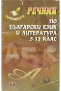 Термините. Речник по български език и литература 5 - 12 клас