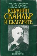 Юджийн Скайлър и българите