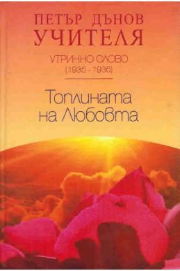 Топлината на Любовта - УС, (1935 - 1936)