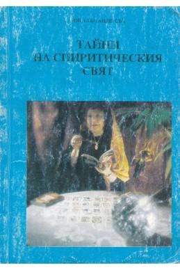 Тайни на спиритическия свят