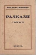 Разкази - том 2/  Йордан Йовков