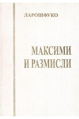 Максими и размисли върху морала/ Ларошфуко