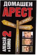 Домашен арест - Алексей и Бойко 2