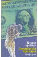 Американска трагедия - том 2: Книга 3