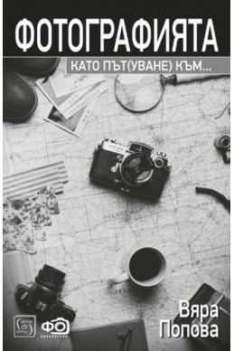 Фотографията като път(уване) към себе си