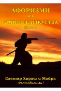Афоризми на бойните изкуства / книга 1