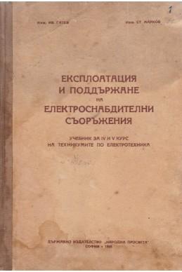 Експлоатация и поддържане на електроснабдителни съоръжения