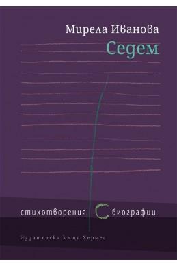 Седем. Стихотворения ( с ) биографии