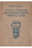 Театъръ и театрални представления въ древна Гърция - V и IV в. пр.Хр.