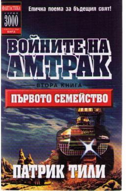 Войните на Амтрак - втора книга - Първото семейство