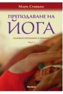 Преподаване на йога. Основни принципи и техники - част 1-2