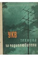 УКВ техника за радиолюбители