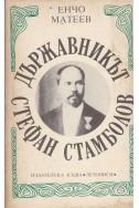 Държавникът Стефан Стамболов