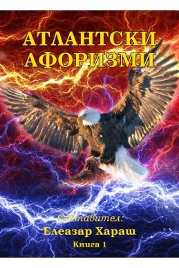 Атлантски афоризми/ книга 1
