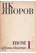Избрани съчинения – Том 1: Стихотворения / П. К. Яворов